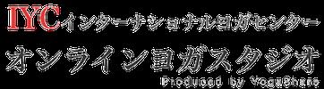IYCオンラインヨガスタジオ